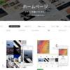 【無料】webページ作成サービス Ameba owndを使ってみよう!