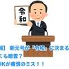 【悲報】 新元号が「令和」に決まるも、早くも暗雲? NHKが痛恨のミス!!