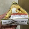 ローソン ウチカフェスイーツ クレープ包み(プリン&バナナ) 食べてみました