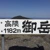 1182mの頂上にこっつんの石おいてやったぜ❗️