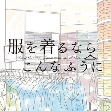 オシャレはメソッドを押さえれば作れる。漫画『服を着るならこんなふうに』で知る、春の鉄板コーデ