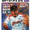 第89回都市対抗野球九州地区二次予選(5/29)