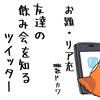 ニコニコ×月刊「短歌」 現代歌人発掘プロジェクト「歌ドカワ」開催中!