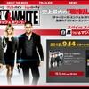 『Black & White/ブラック&ホワイト』を観ましたよ