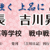 高槻中学校初代校長・吉川昇の日記 販売のご案内