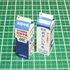 【ミニチュア素材】牛乳パック その1