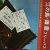 鎌倉に行ってきた話1「旧型のEXE(30000系)えのしま1号で片瀬江ノ島へ」