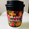 ローソンで見つけた驚きのコーヒー「パナマゲイシャ」