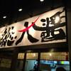 総大醤(大阪市北区浮田)黒大醬
