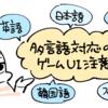 多言語対応のゲームUI注意点覚え書き