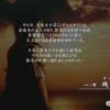 零~濡鴉ノ巫女~を消化2