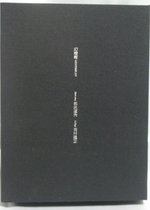限定本の愉しみ/私家版『幻燈館』