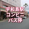宇和島駅のコンビニはここだ!すぐ近くにバス停もあるよ!
