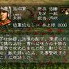 三国志5攻略 孫家(孫静)→ 朱桓→全宗→孫家殲滅からの喬瑁が・・・