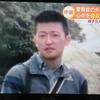 【顔画像】中田充 福岡の巡査部長はマジメと評判だった