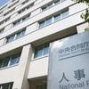 【職業】国家公務員一般職試験、3年ぶり申込者減