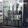 MEMENT  HIMURO × HIRANO  蔦屋書店 @ 代官山