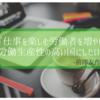 日本にいるすべての労働者と経営者は、ZOZOの前澤さんの言葉を胸に刻むべし。