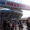 【沖縄の行事】沖縄全島エイサー祭りに行ってきた その3
