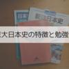 京大日本史の特徴と勉強法とは? 現役京大生が教えます