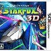 スターフォック64・3D
