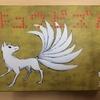 妖術を用い、九尾の狐となり『キュウビズム』遊びました
