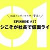 仮面ライダーゼロワン【第17話感想】仮面ライダーサウザー登場!そして、天津と是之助は出会っていたという衝撃。