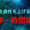 樺沢紫苑先生が提唱する『神・時間術』が生産性を上げるお手本すぎる件!