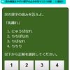 JavaScriptで簡単な10問テストページを作った話
