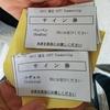 韓進ペンミ覚書②【当日編】
