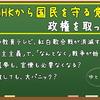 もし「NHKから国民を守る党」が政権を取ったら?選挙その3