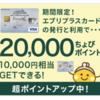 最近クレジカード案件ばかりですね♬1撃9000マイル‼︎クレジットカード案件w