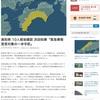 新たに10名 新型コロナウィルス感染者 さらに速報も入って高知県の感染者は合計 50名に!!