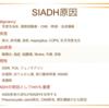 SIADHの診断基準とその意義