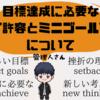 【簡単なことで世界が変わる】目標を達成するために絶対に必要な考え方【新しい見方、考え方】