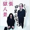 「清張地獄八景」(みうらじゅん編)