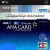 ApplePayに対応しているANAカードはどれだ?