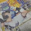 新聞を買う日が。。