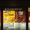 【ポップコーン】CoCo壱番屋×シネマイクミックスはドレッドノート級のボリュームでした。