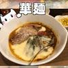 【華麺】野菜と果物を1週間煮込んだトロみカレーラーメン★【倉敷】