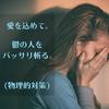 愛を込めて。鬱の人をバッサリ斬る (物理的対策)