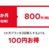 【ニンテンドースイッチ】オンライン有料化が2018年に延期!【NintendoSwitch】