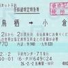 新鳥栖→小倉 新幹線特定特急券