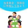 【ご家族・支援者向け】当事者会や家族会に参加してみよう