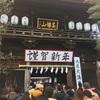 関東圏内いろんな初詣行ったんだよーん!Best!