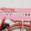 Screenpressoのバージョン1.9.8がリリースされました