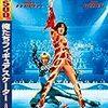 トーニャ・ハーディング映画、日本でも来夏公開へ