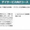 """care tex 仙台""""21 のセミナーに登壇いたします"""