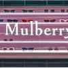緊急セール情報!あのMulberry マルベリーがサンプルセールを実施予定!!!