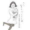 【育児日誌 20】産後初の離ればなれ